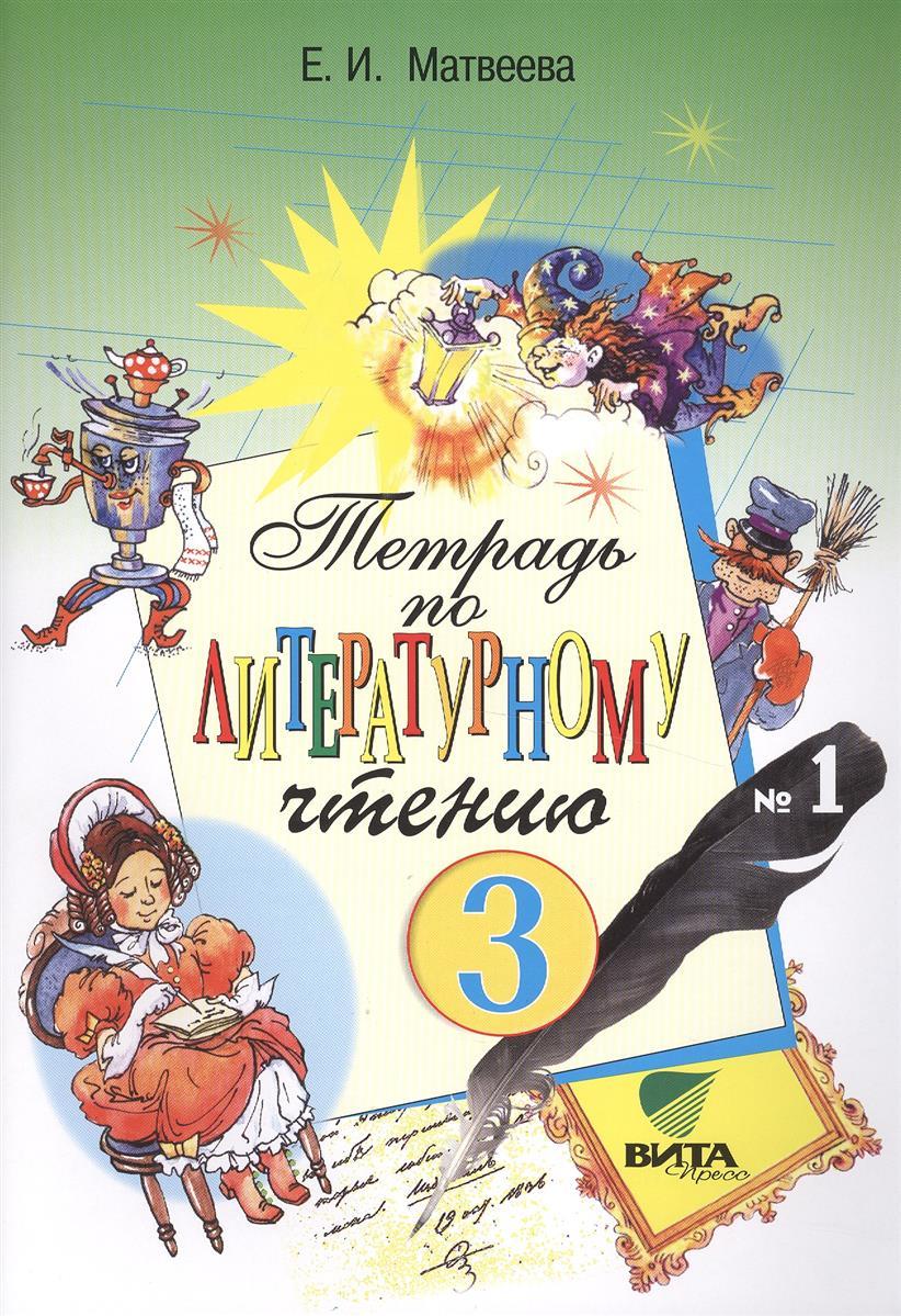 Матвеева Е. Тетрадь по литературному чтению №1. 3 класс