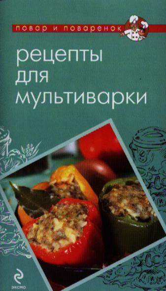 Братушева А. (ред.) Рецепты для мультиварки