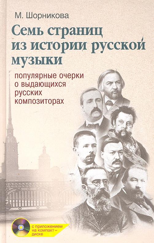 Шорникова М. Семь страниц из истории русской музыки…