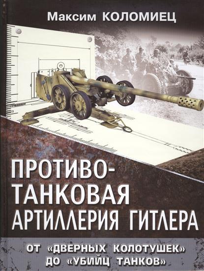 """Противотанковая артиллерия Гитлера. От """"дверных колотушек"""" до """"убийц танков"""""""