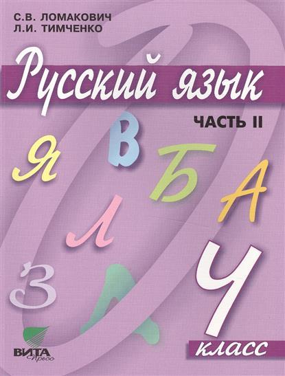 Ломакович С.: Русский язык. Учебник для 4 класса начальной школы. В 2-х частях. Часть 2. 9-е издание