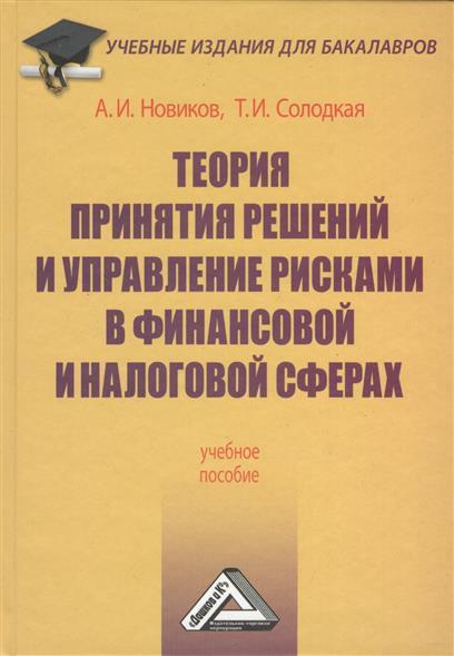 Новиков А.: Теория принятия решений и управление рисками в финансовой и налоговой сферах. Учебное пособие