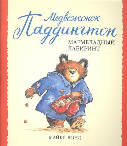 Бонд М. Медвежонок Паддингтон и мармеладный лабиринт медвежонок паддингтон спешит на помощь бонд м