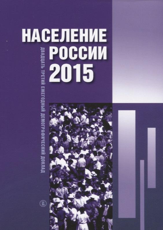 Захаров С., (ред.) Население России 2015. Двадцать третий ежегодный демографический доклад