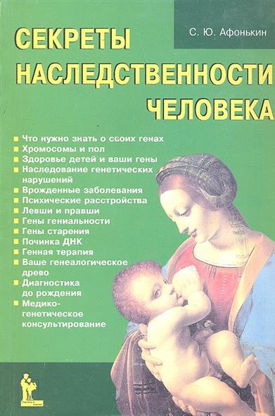 Афонькин С. Секреты наследственности человека