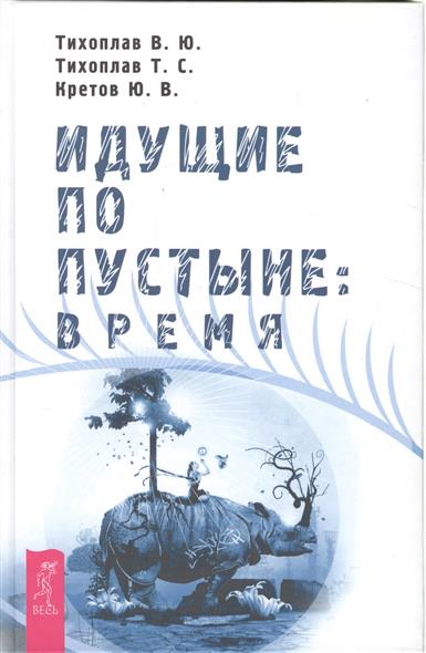 Тихоплав В.: Идущие по пустыне: время