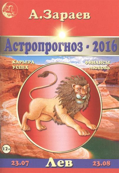 Астропрогноз 2016. Лев