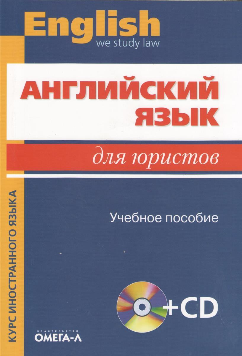 английский язык для юристов учебник для бакалавров ильина аганина решебник