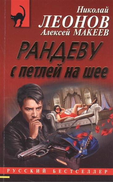 Леонов Н., Макеев А. Рандеву с петлей на шее santek рандеву н 1wh501513