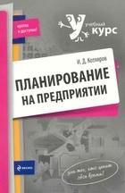 Планирование на предприятии Учеб. пос.