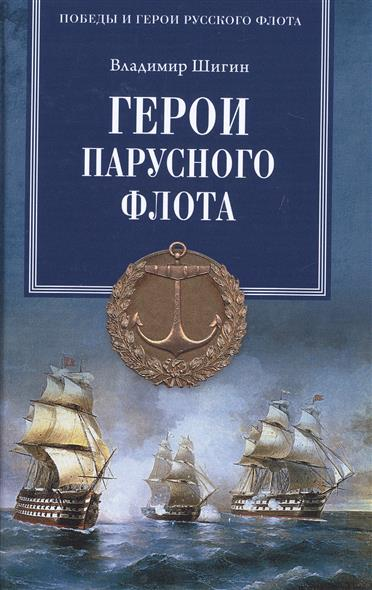 "Шигин В. Герои парусного флота ISBN: 9785444451243 композиция ""снежинка данхилл снежная"" 35 ламп national tree co 81см"