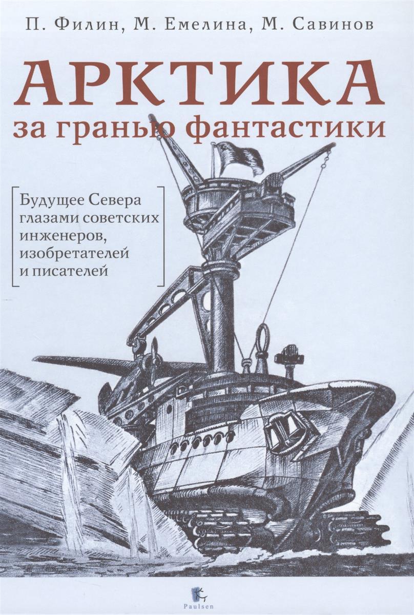 Арктика за гранью фантастики. Будущее Севера глазами советский инженеров, изобретателей и писателей от Читай-город