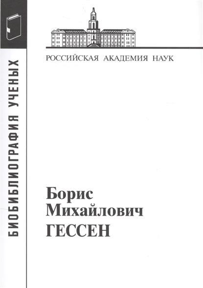 Корсаков С., Козенко А. Борис Михайлович Гессен. 1893-1936 цена