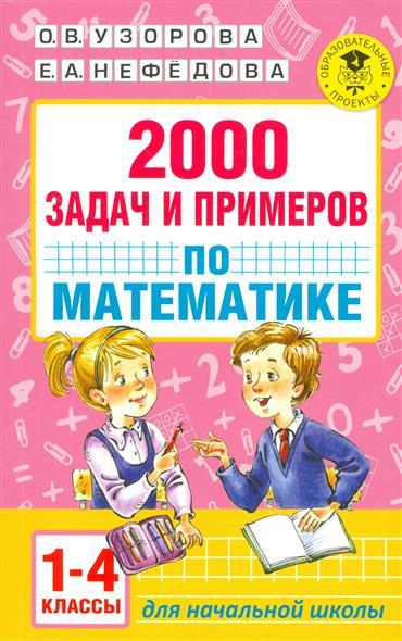 Узорова О.: 2000 задач и примеров по математике. 1-4 классы