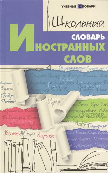 Гайбарян О. Школьный словарь иностранных слов школьный словарь иностранных слов
