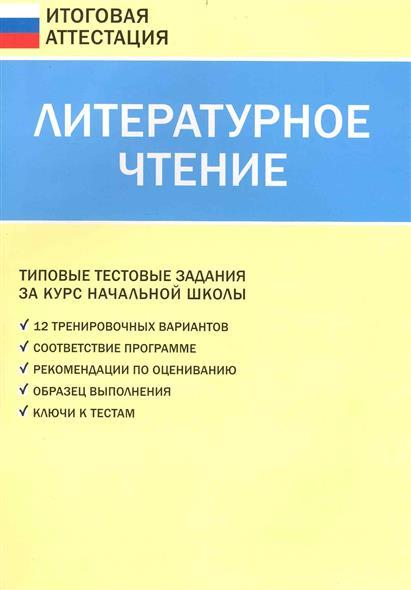 Литературное чтение Типовые тест. задания за курс нач. школы