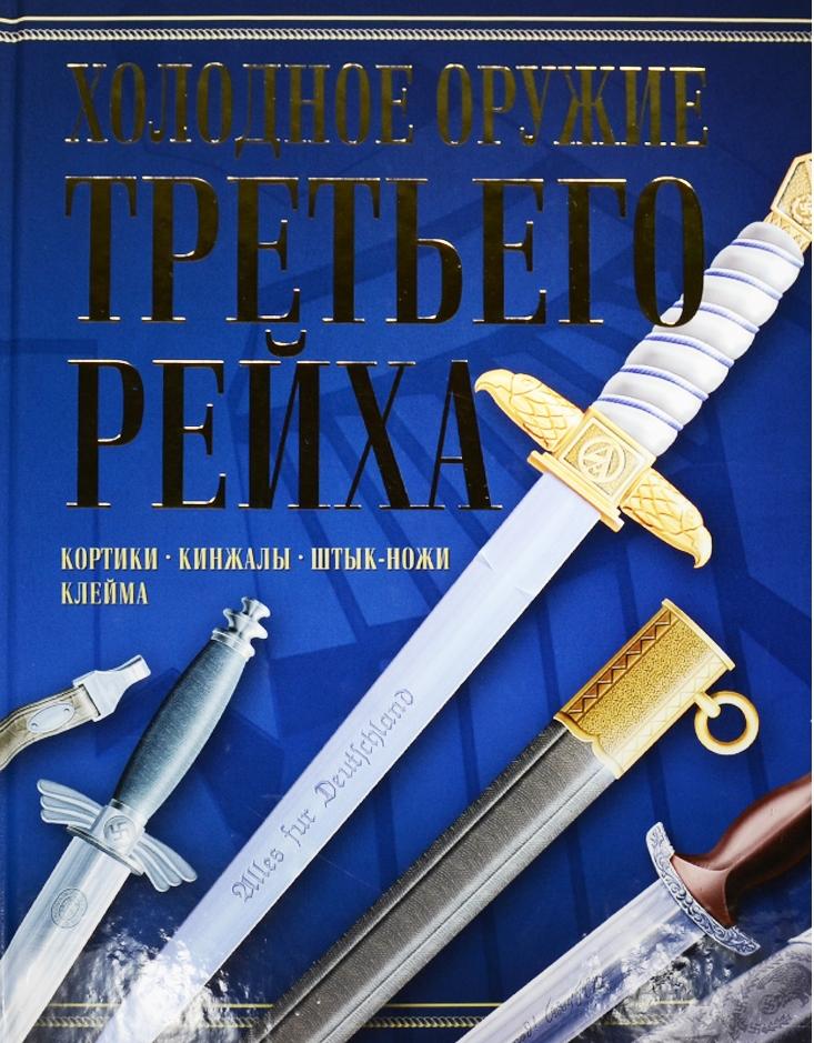 Ядловский А. (сост.) Холодное оружие Третьего Рейха