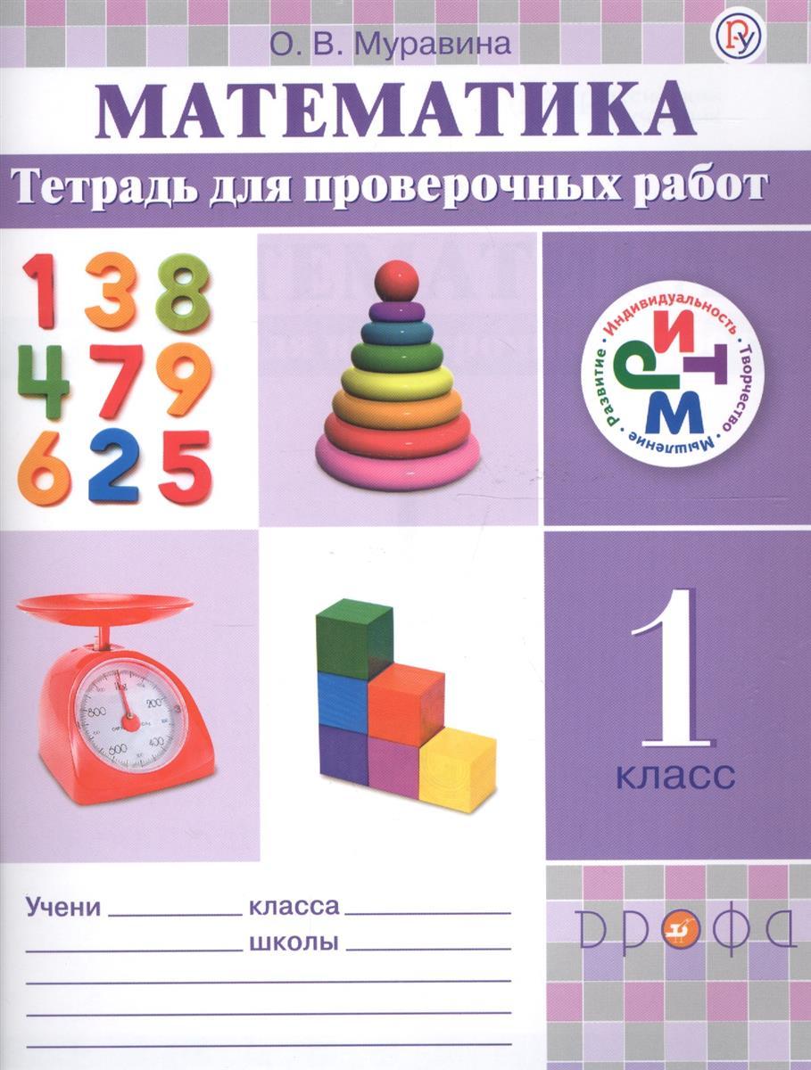 Муравина О. Математика. 1 класс. Тетрадь для проверочных работ
