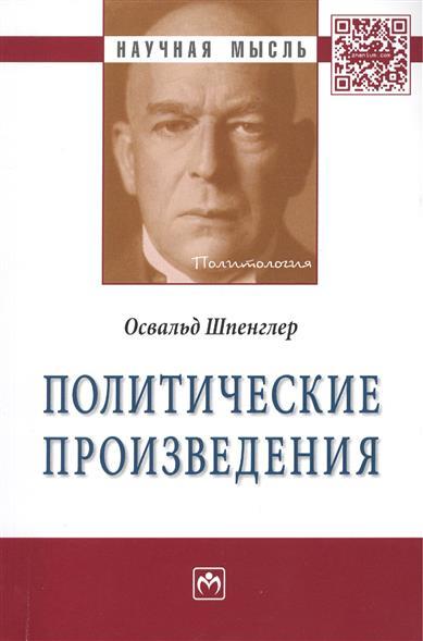 Политические произведения. Сборник