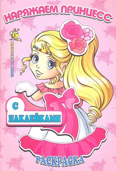 Кошелева А.: Наряжаем принцесс. Раскраска с наклейками