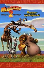 Мадагаскар-2 Побег в Африку Сказка-мультфильм мадагаскар мадагаскар 2 мадагаскар 3 3 blu ray