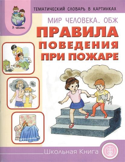 Тематический словарь в картинках. Мир человека. ОБЖ: Правила поведения при пожаре. Для занятий с детьми 5-8 лет