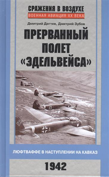 Дегтев Д., Зубов Д. Прерванный полет Эдельвейса. Люфтваффе в наступлении на Кавказ 1942