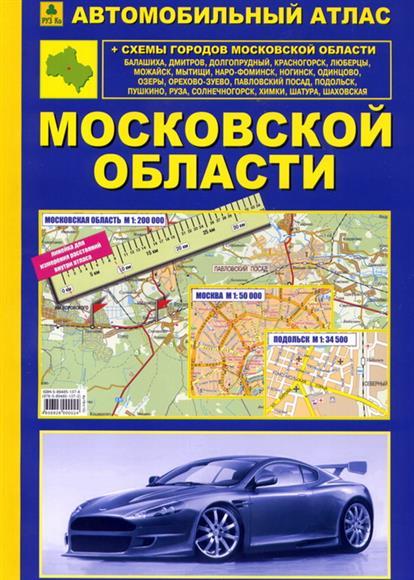 Автомобильный атлас Московской обл. 1ком кварт подольский райн московской обл вторичьное жилье