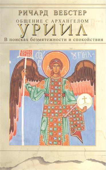 Общение с архангелом УРИИЛ В поисках безмятежности и спокойствия
