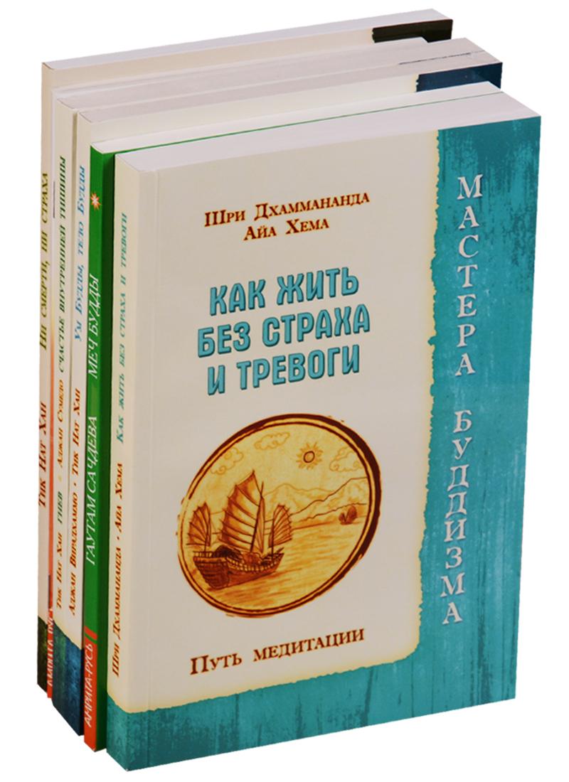 Шри Дхаммананда Айа Хема, Гаутам Сачдева и др. Практики буддизма (комплект из 6 книг)