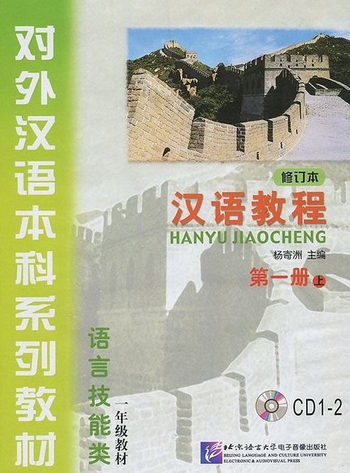 Yang Jizhou Chinese Course (Rus) 1A - CD(2)/ Курс китайского языка - CD(2) к Книге 1 Части 1 (аудиокурс) times newspaper reading course of intermediate chinese 1 комплект из 2 книг