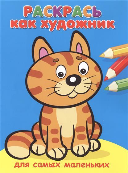 Раскрась как художник. Для самых маленьких. Котик