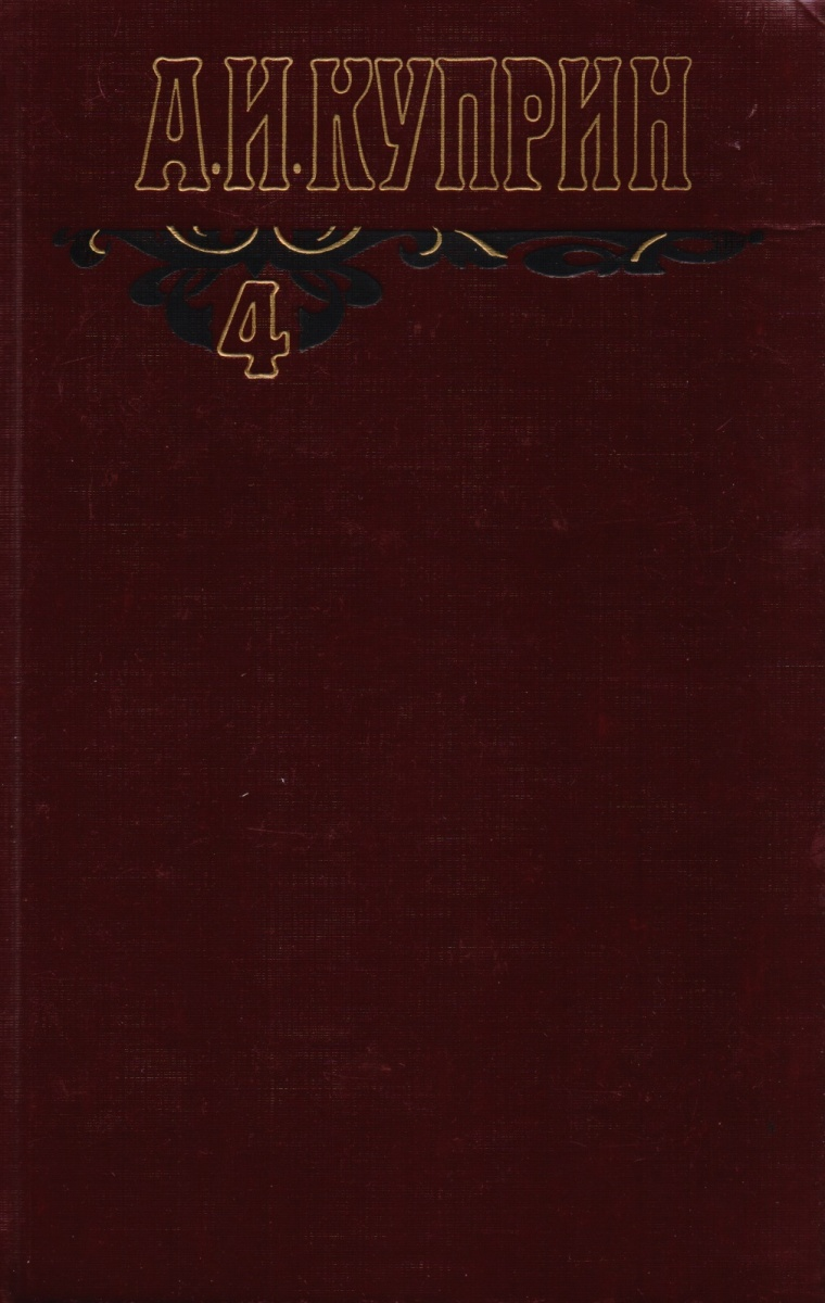 Куприн А. А.И. Куприн. Собрание сочинений в шести томах. Том 4. Произведения 1913-1916 а и куприн последний дебют