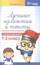 Лучшие изложения и тексты для контрольного списывания по русскому языку. 1-2 класс