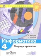 Информатика. 4 класс. Тетрадь проектов. Пособие для учащихся общеобразовательных учреждений