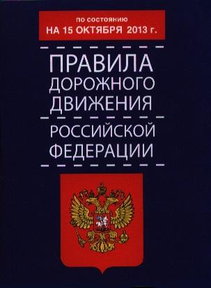 Правила дорожного движения Российской Федерации по состоянию на 15 октября 2013 г.