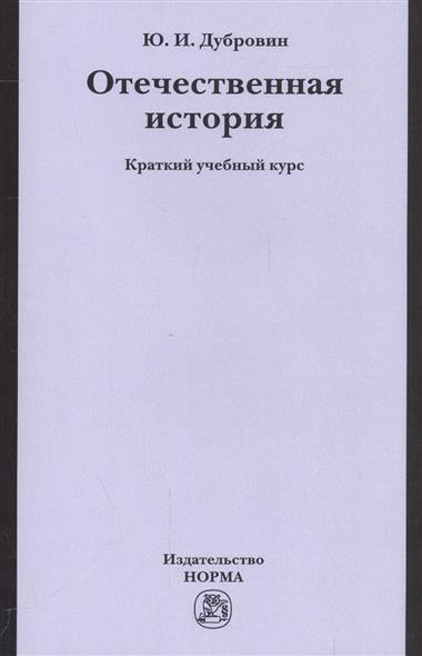 Дубровин Ю. Отечественная история. Краткий учебный курс