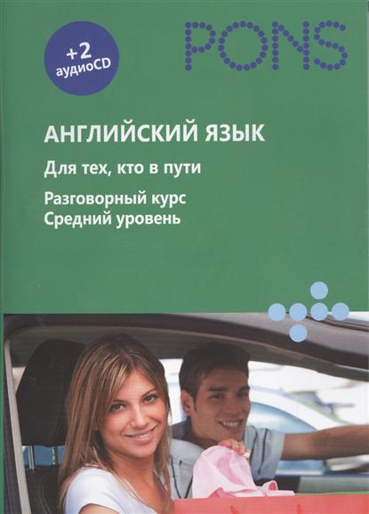Английский язык. Для тех, кто в пути. Разговорный курс. Средний уровень Pons mobile Sprachtraining-Aufbau Deutsch (+2 аудиоCD) (коробка)
