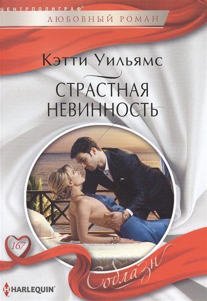 Страстная невинность / The Wedding Night Debt Уильямс Кэтти