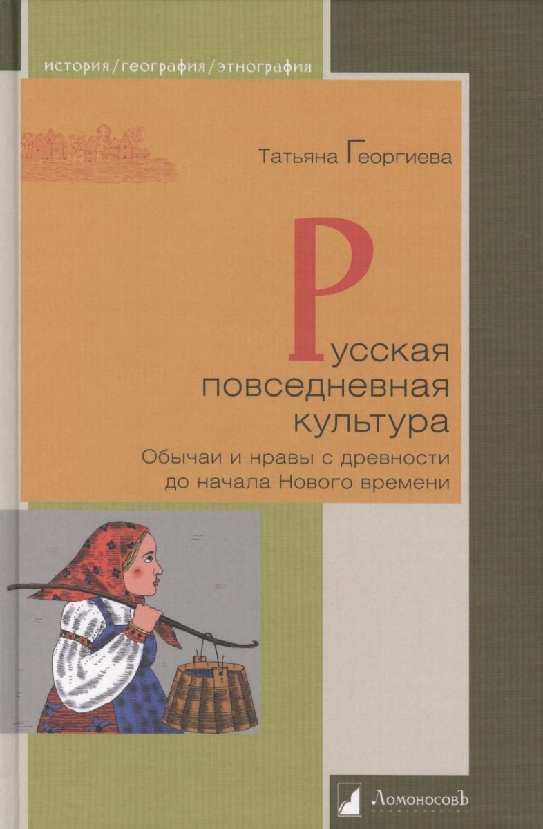 Русская повседневная культура. Обычаи и нравы с древности до начала Нового времени