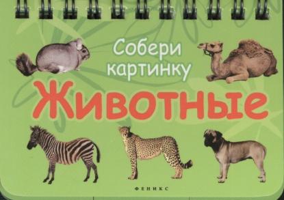 Морозова О., Калиничева Н. (ред.) Животные. Собери картинку