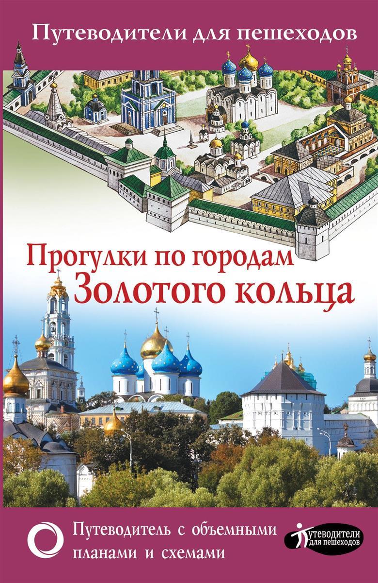Сингаевский В. Прогулки по городам Золотого кольца