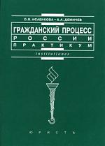 Гражданский процесс России Практикум