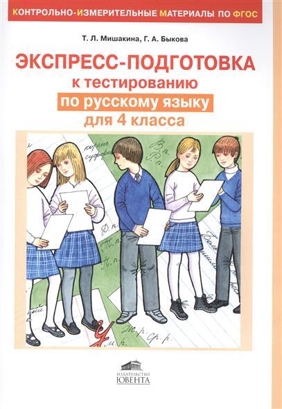 Мишакина Т.: Экспресс-подготовка к тестированию по русскому языку для 4 класса