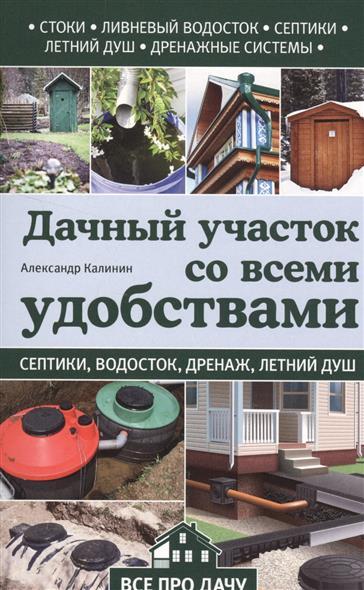 Калинин А. Дачный участок со всеми удобствами