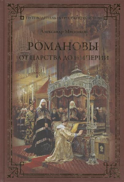 Мясников А. Романовы. От царства до империии романовы от царства до империи