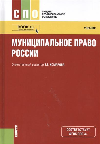 Муниципальное право России. Учебник (+ online мат. на сайте)