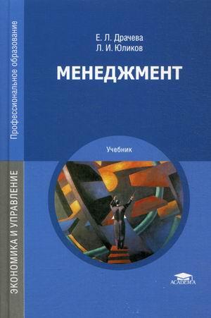 Драчева Е.: Менеджмент. Учебник