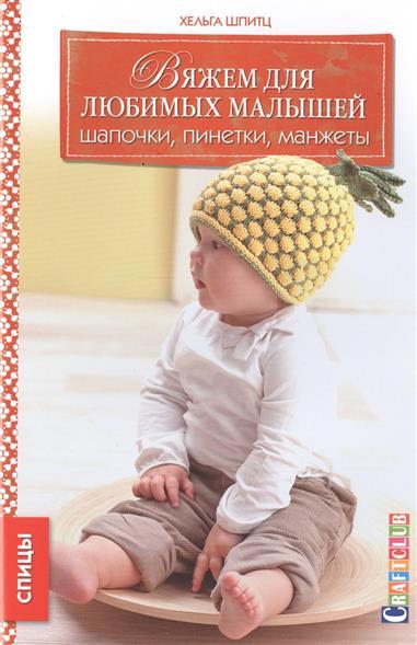 Вяжем для любимых малышей: шапочки, пинетки, манжеты