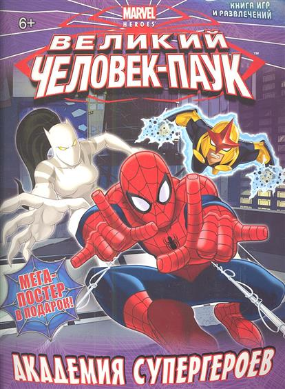 Жилинская А. (ред.) Академия супергероев. Книга игр и развлечений
